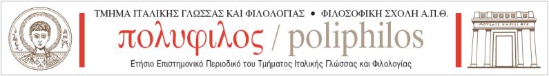 πολύφιλος / poliphilos